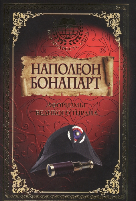 Бонапарт Н. Наполеон Бонапарт Афоризмы великого тирана монторгей ж бонапарт
