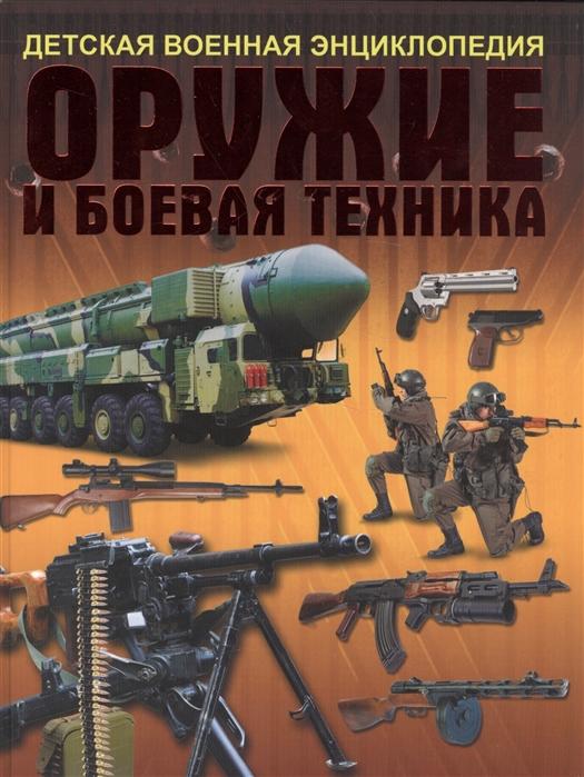 Ликсо В., Мерников А., Хомич Е. Оружие и боевая техника а г мерников самое известное оружие мира