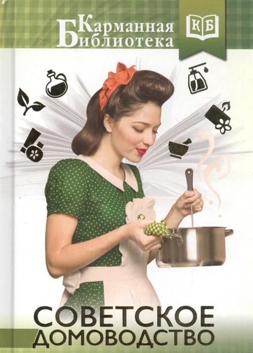 Тихонова И. Советское домоводство отсутствует советское домоводство и кулинария советы проверенные временем