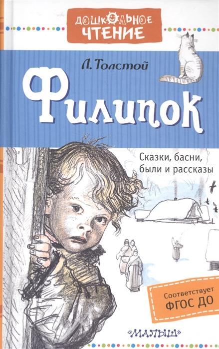 цена на Толстой Л. Филипок Сказки басни были и рассказы