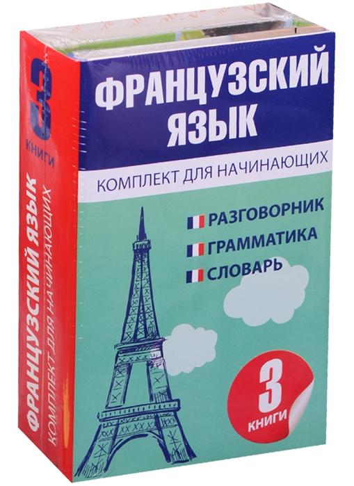 Французский язык Комплект для начинающих Разговорник Грамматика Словарь комплект из 3 книг