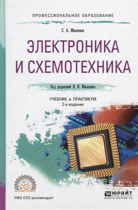 купить Миленина С. Электроника и схемотехника Учебник и практикум недорого