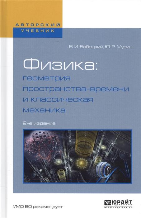 Бабецкий В., Мусин Ю. Физика геометрия пространства-времени и классическая механика Учебное пособие rastar alfa romeo 8c 25910