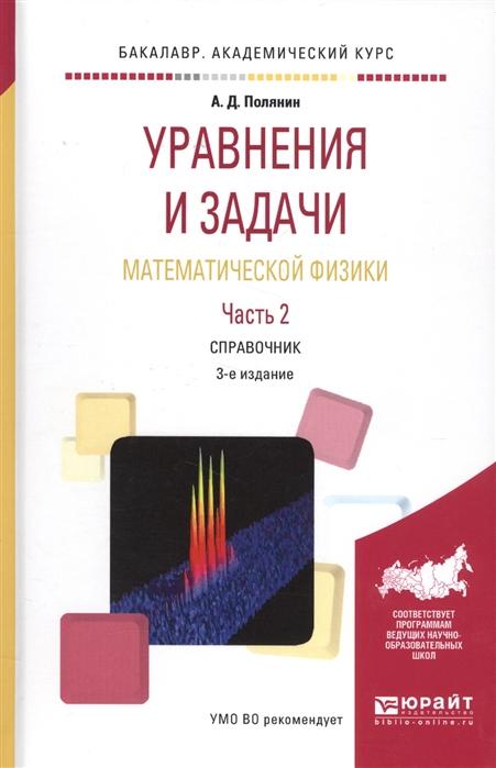 Полянин А. Уравнения и задачи математической физики Часть 2 Справочник 3-е издание цена и фото