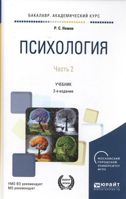 Немов Р. Психология Учебник Часть 2