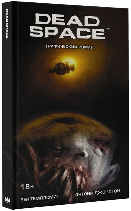 цена Джонстон Э. Dead Space Графический роман