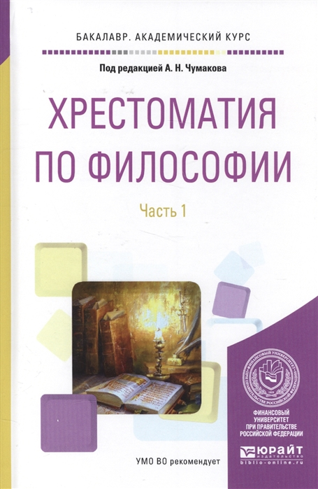 Чумаков А. (ред.) Хрестоматия по философии Часть 1