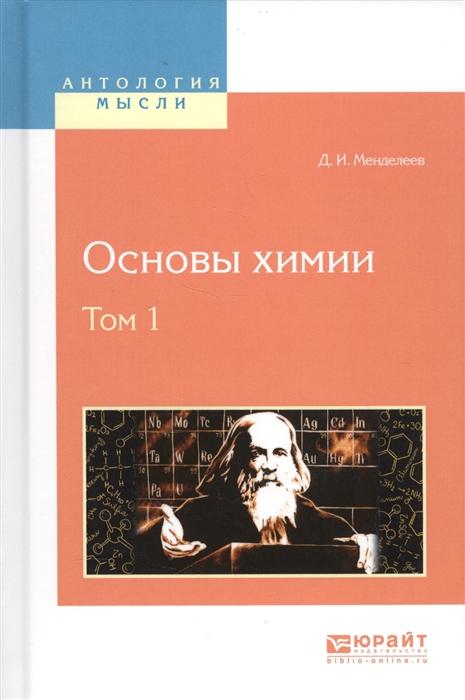 Менделеев Д. Основы химии Том 1 менделеев д периодический закон