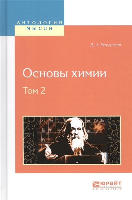 Менделеев Д. Основы химии Том 2 менделеев д периодический закон