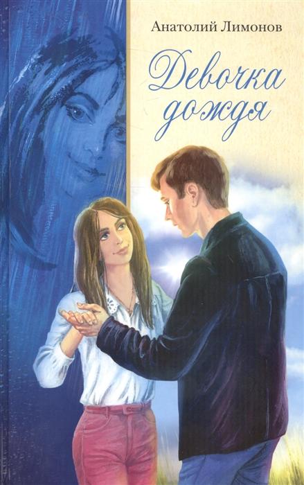 Лимонов А. Девочка дождя Приключенческие повести