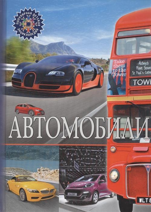 цены на Феданова Ю., Скиба Т. (ред.) Автомобили
