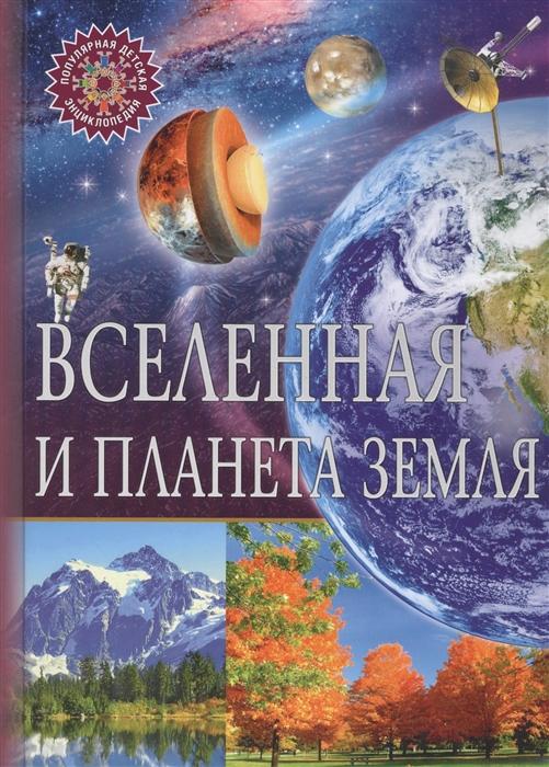 Феданова Ю., Скиба Т. (ред.) Вселенная и планета Земля феданова ю скиба т ковалева е ред как устроена вселенная