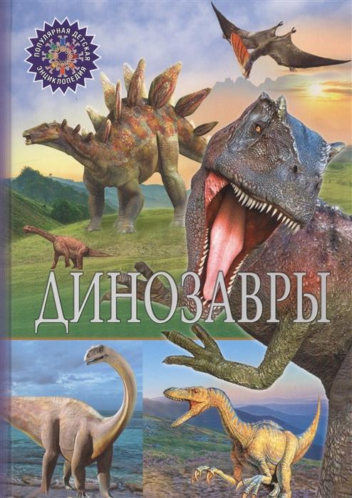 Фото - Феданова Ю., Скиба Т. (ред.) Динозавры ред феданова ю рыцари