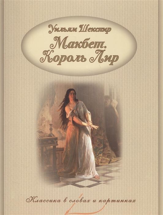 Шекспир У. Макбет Король Лир король лир
