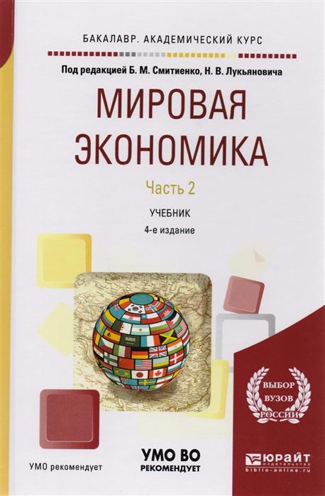 Смитиенко Б., Лукьянович Н. (ред.) Мировая экономика Часть 2 Учебник
