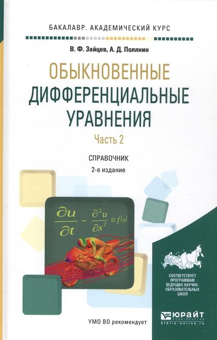 Зайцев В., Полянин А. Обыкновенные дифференциальные уравнения Часть 2 Справочник