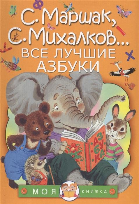Маршак С., Михалков С. Все лучшие азбуки
