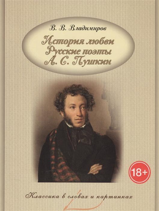 Владимиров В. (сост.) Истории любви Русские поэты А С Пушкин все цены