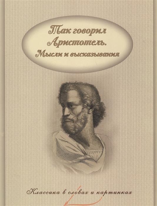 купить Владимиров В. (сост.) Так говорил Аристотель Мысли и высказывания по цене 45 рублей