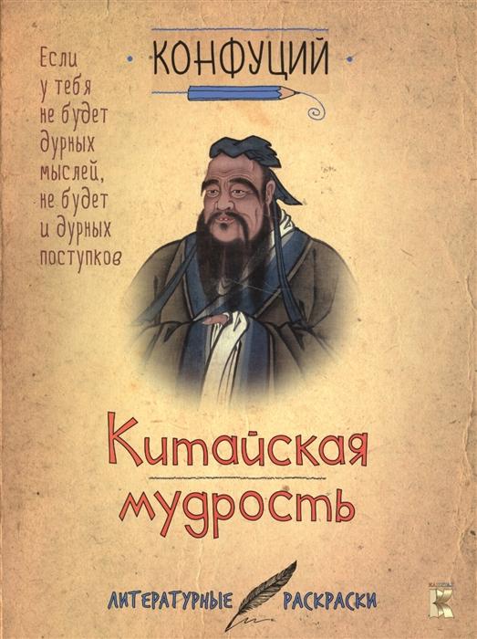 Владимиров В. (сост.) Конфуций Китайская мудрость все цены