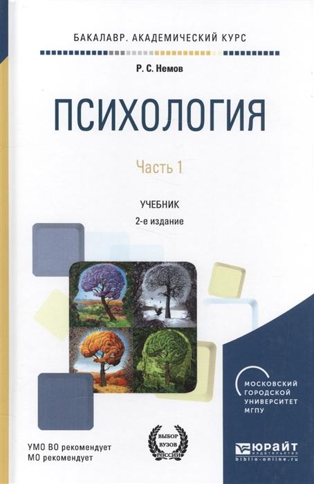 Немов Р. Психология Часть 1 Учебник