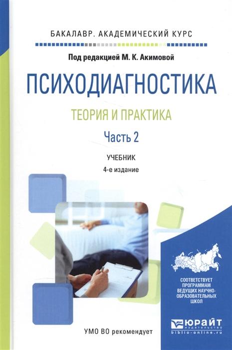 Акимова (ред.) Психодиагностика Теория и практика Часть 2 Учебник
