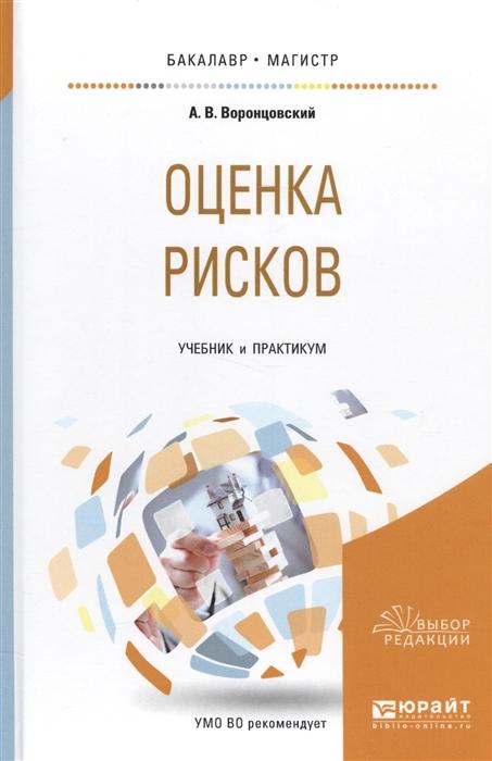 Воронцовский А. Оценка рисков Учебник и практикум