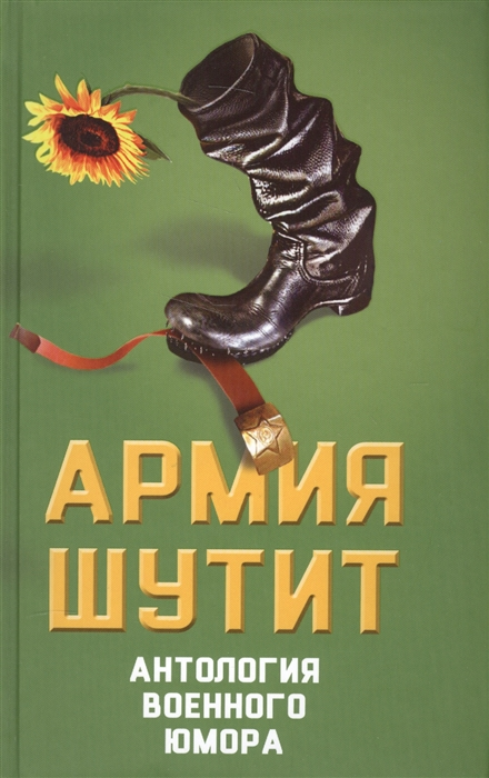 Шамбаров В. Армия шутит Антология военного юмора