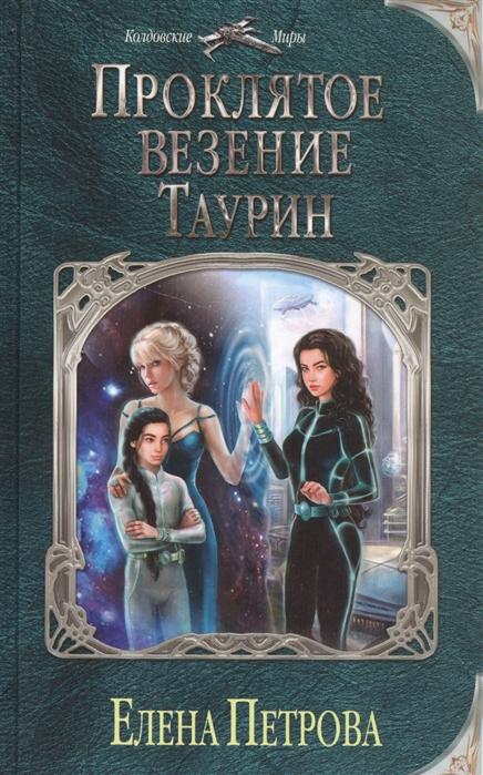 Петрова Е. Проклятое везение Таурин цена и фото