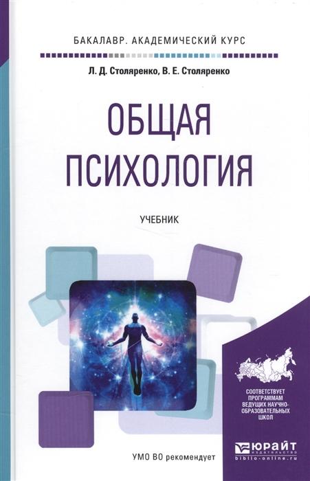 Столяренко Л., Столяренко В. Общая психология Учебник недорого