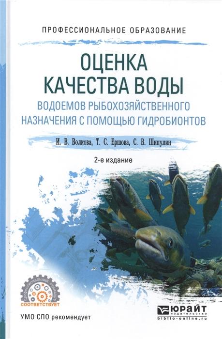 Оценка качества воды водоемов рыбохозяйственного назначения с помощью гидробионтов назначения с помощью гидробионтов Учебное пособие фото
