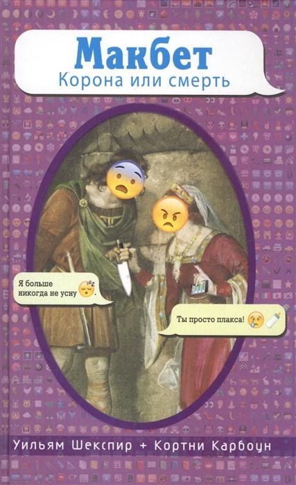 Шекспир У., Карбоун К. Макбет Корона или смерть стоимость