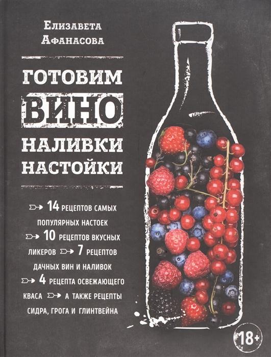 Готовим вино наливки настойки