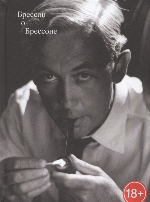 Фото - Брессон Р. Брессон о Брессоне Интервью разных лет 1943-1983 собранные Милен Брессон bresson on bresson interviews 1943 1983