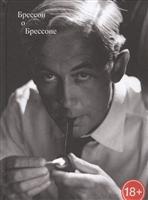 Брессон о Брессоне. Интервью разных лет (1943-1983), собранные Милен Брессон