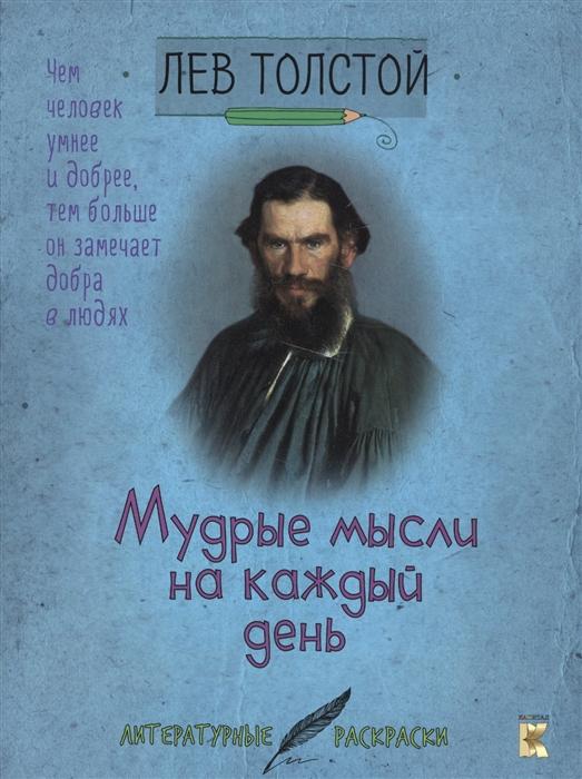Владимиров В. (сост.) Лев Толстой Мудрые мысли на каждый день недорого
