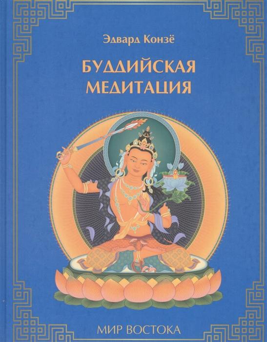 Конзе Э. Буддийская медитация рингу тулку ринпоче буддийская медитация сборник