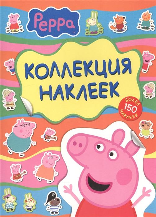 Смилевска Л. (ред.) Свинка Пеппа Коллекция наклеек Более 150 наклеек цены онлайн