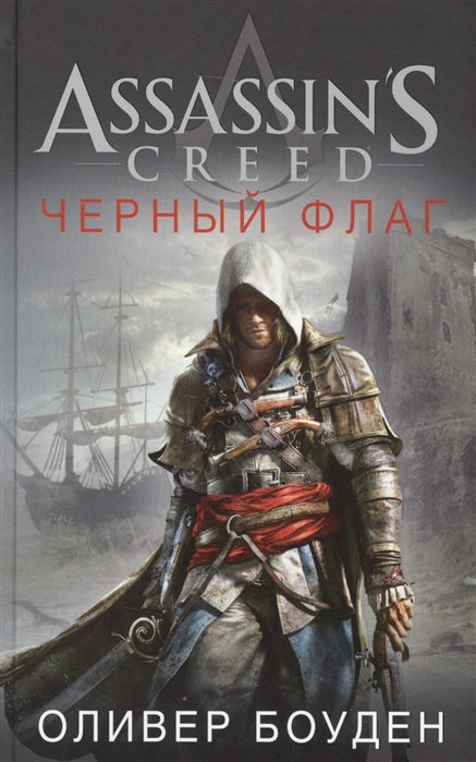 Боуден О. Assassin s Creed Черный флаг woolley b the king s assassin