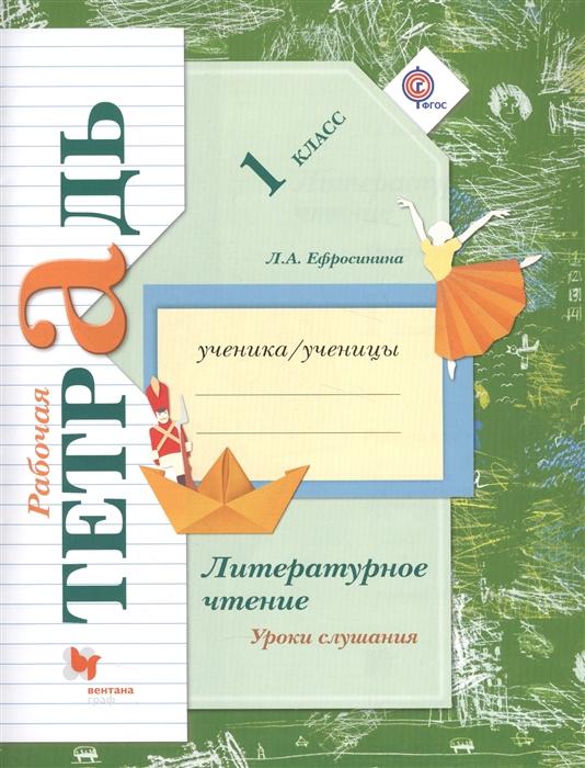 Ефросинина Л. Литературное чтение Уроки слушания 1 класс Рабочая тетрадь ефросинина л литературное чтение 3 класс рабочая тетрадь 1