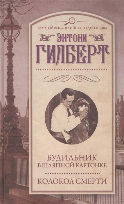 Гилберт Э. Будильник в шляпной картонке Колокол смерти