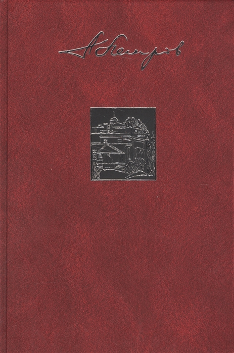Петров А. Собрание сочинений в двадцати трех томах Том второй Небесный огонь цена и фото