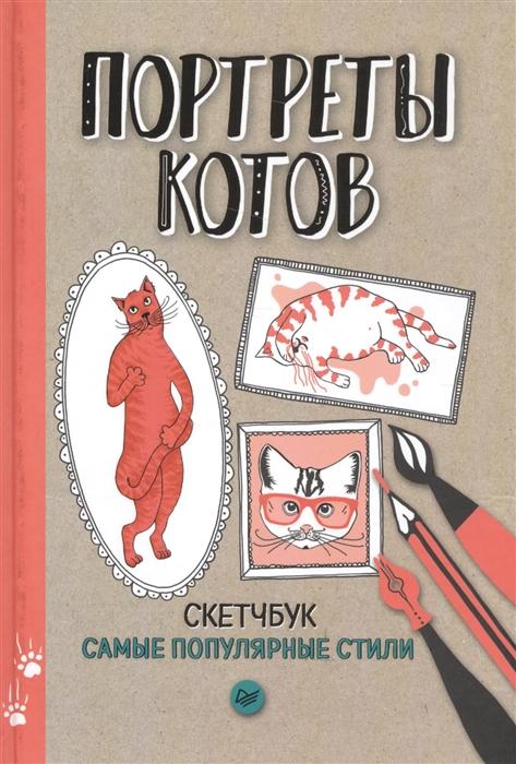 Фишер Т. (ред.) Портреты котов Самые популярные стили Скетчбук фишер т ред скетчбук для тех кто любит кошек