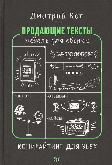 Кот Д. Продающие тексты Модель для сборки Копирайтинг для всех цена