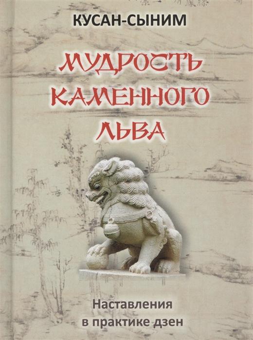 Кусан-Сыним Мудрость каменного льва Наставления в практике дзен