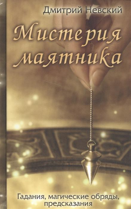 Мистерия маятника Гадания магические обряды предсказания