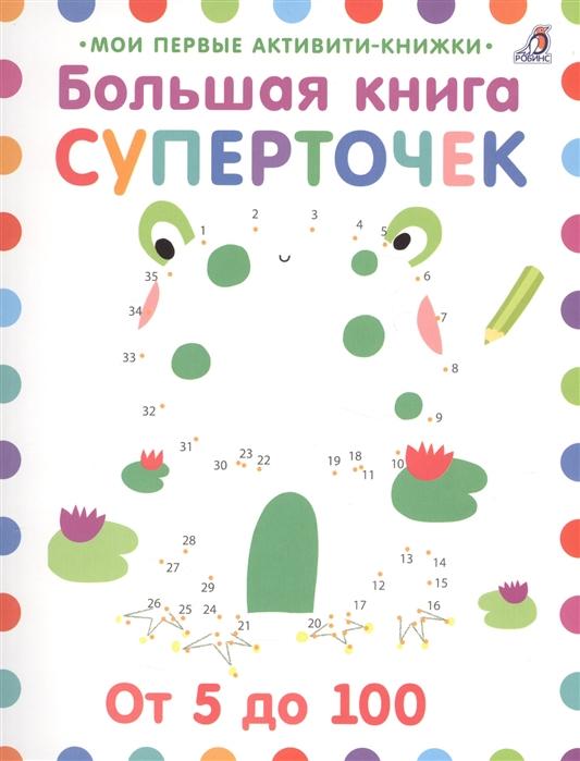 Голдинг Э. Большая книга суперточек От 5 до 100
