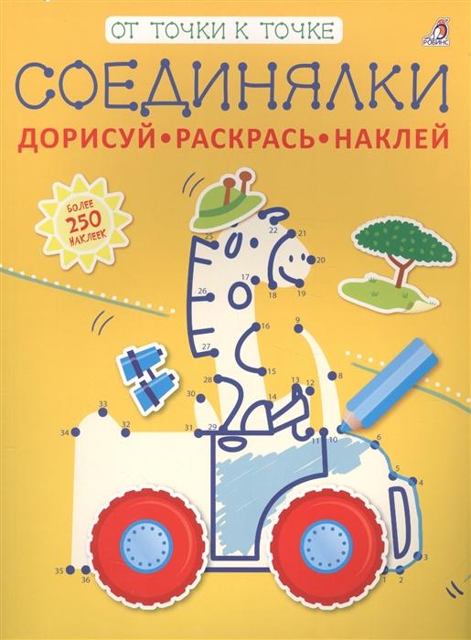 Купить Соединялки Дорисуй Раскрась Наклей Более 250 наклеек, Робинс, Рисование