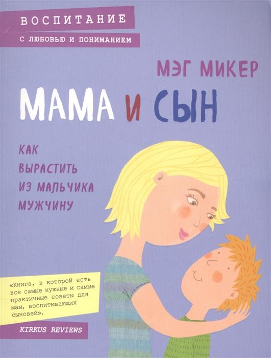 Микер М. Мама и сын Как вырастить из мальчика мужчину цены