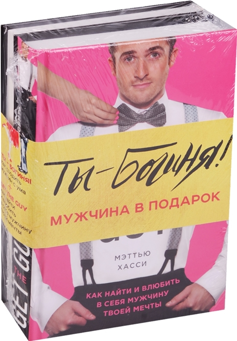 купить Хасси М. Ты - Богиня Мужчина в подарок комплект из 2 книг по цене 612 рублей